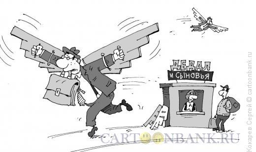 Карикатура: внуки дедала, Кокарев Сергей