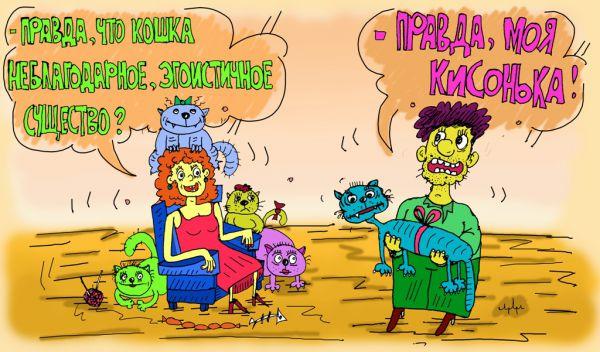 Карикатура: будь ты неладна, киса!, leon2008