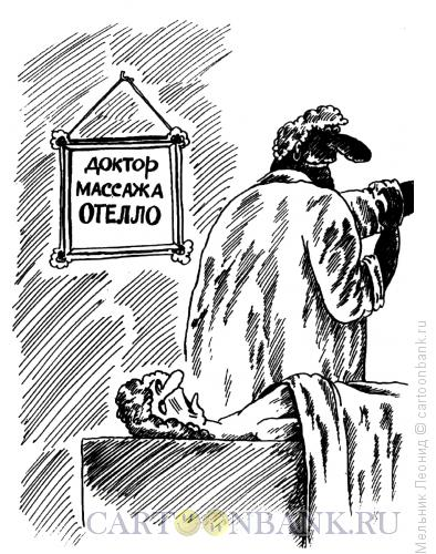 Карикатура: Доктор массажа, Мельник Леонид