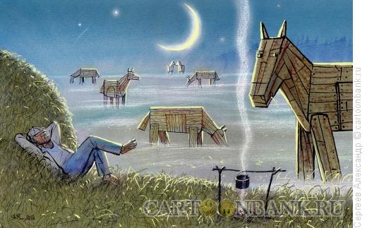 Карикатура: Кони троянские пасутся, Сергеев Александр