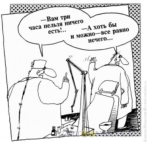 Карикатура: У стоматолога, Шилов Вячеслав