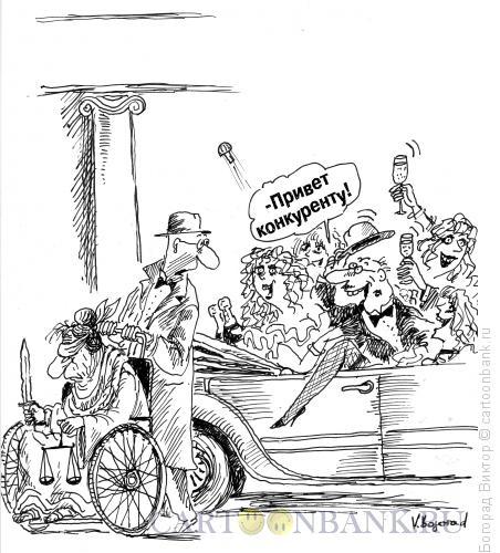 Карикатура: Встреча конкурентов, Богорад Виктор
