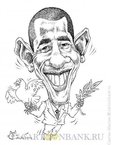 Карикатура: Барак Обама, Смагин Максим