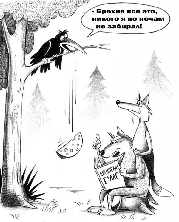 Карикатура: Черный воронок, Сергей Корсун