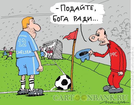 Карикатура: Футбол, Воронцов Николай