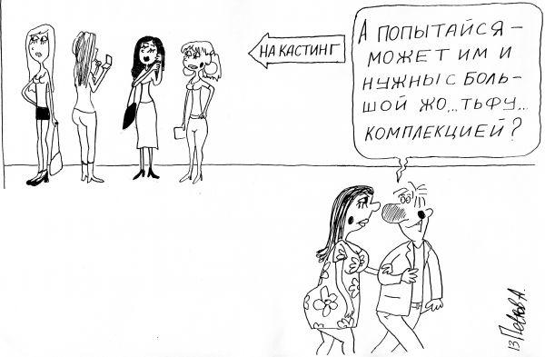 Карикатура: Кастинг, Петров Александр