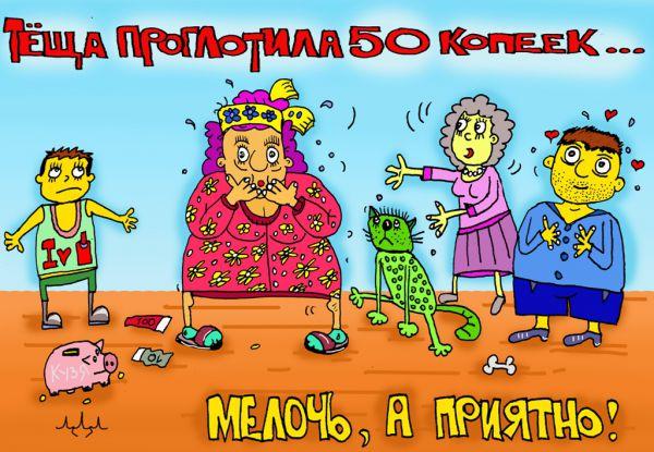 Карикатура: когда исчезнет мелочь...., leon2008