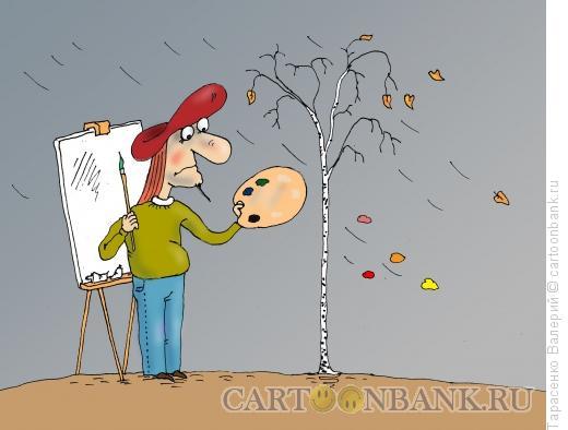 Карикатура: Осенний пейзаж, Тарасенко Валерий