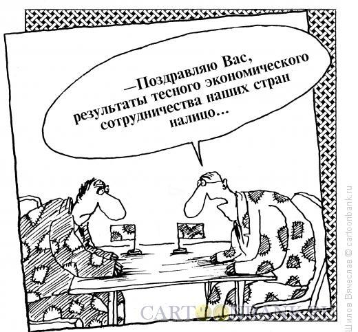 Карикатура: Сотрудничество, Шилов Вячеслав