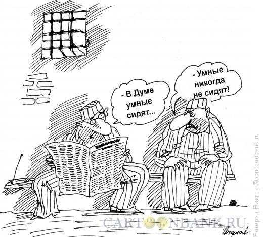 Карикатура: Умные, Богорад Виктор