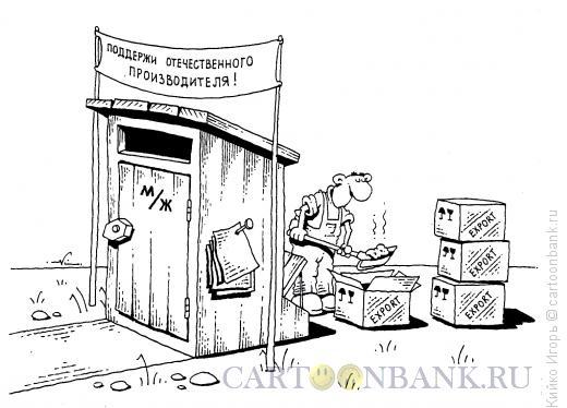 Карикатура: Налаженный экспорт, Кийко Игорь