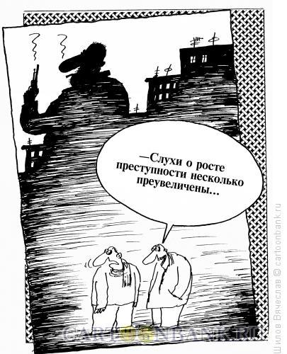 Карикатура: Преступность, Шилов Вячеслав
