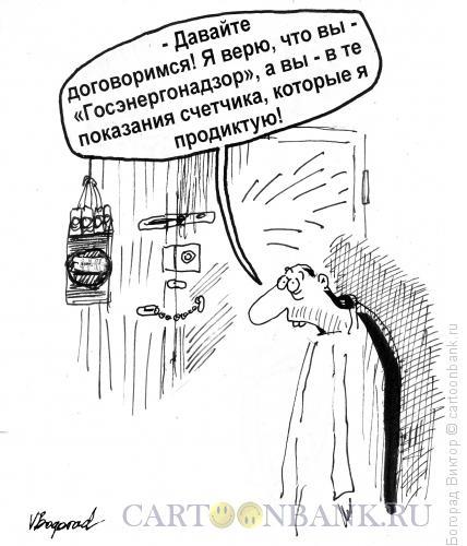 Карикатура: Взаимность, Богорад Виктор