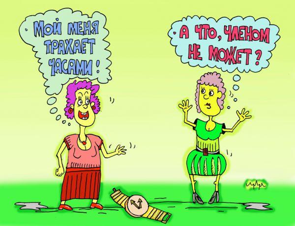 Карикатура: кто чем может, тем и может..., leon2008