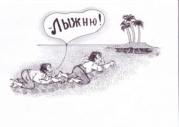 Карикатура: Лыжню!, Зеркаль Николай Фомич