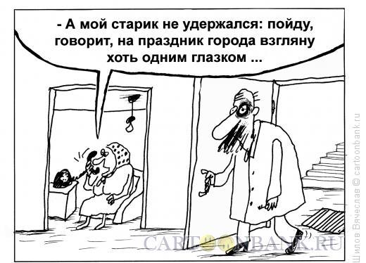 Карикатура: Праздник города, Шилов Вячеслав