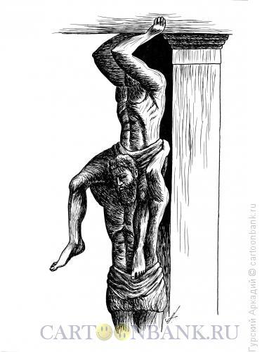 Карикатура: атланты, Гурский Аркадий