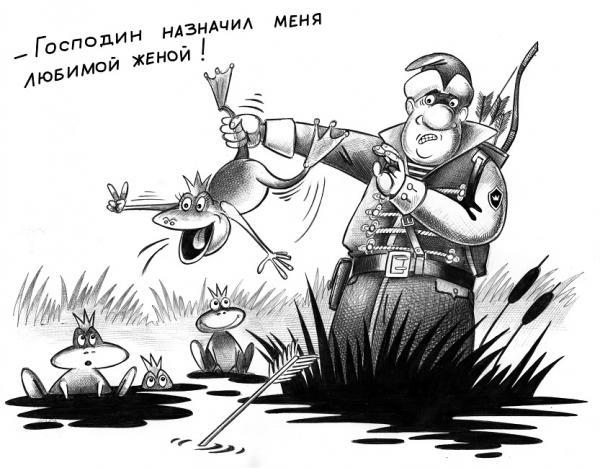 Карикатура: Царевна-лягушка, Сергей Корсун