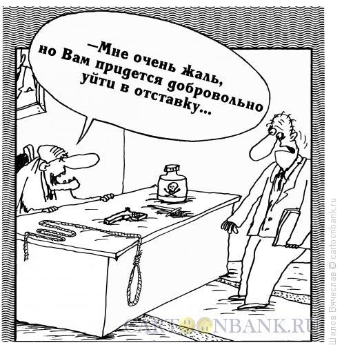 Карикатура: Добровольная отставка, Шилов Вячеслав