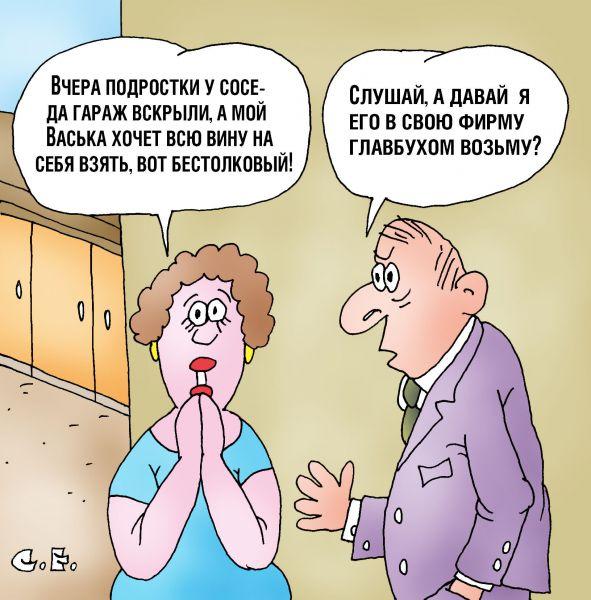 Карикатура: Главбухом возьму, Сергей Ермилов