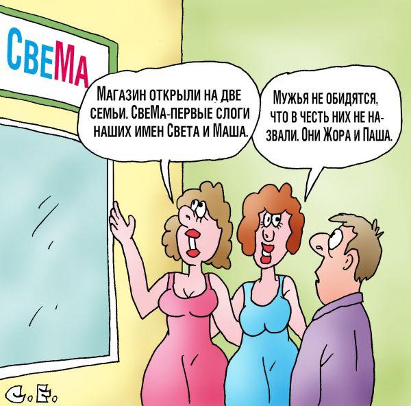 Карикатура: Магазин на две семьи, Сергей Ермилов