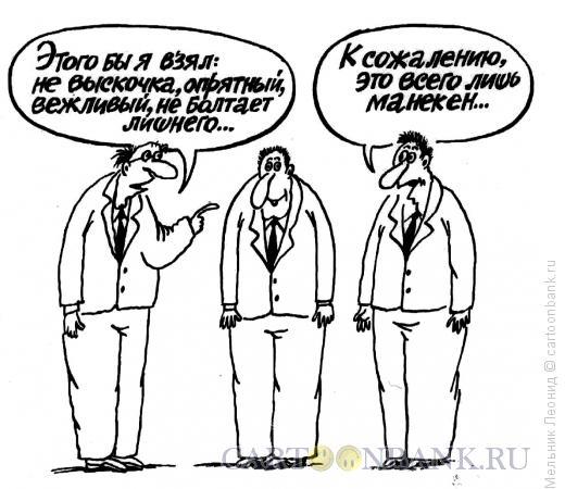Карикатура: Манекен, Мельник Леонид