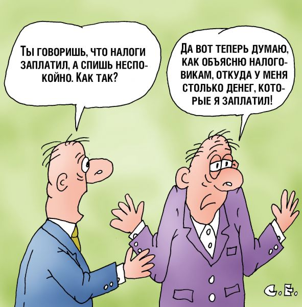 Карикатура: Налоги заплатил но не спит, Сергей Ермилов
