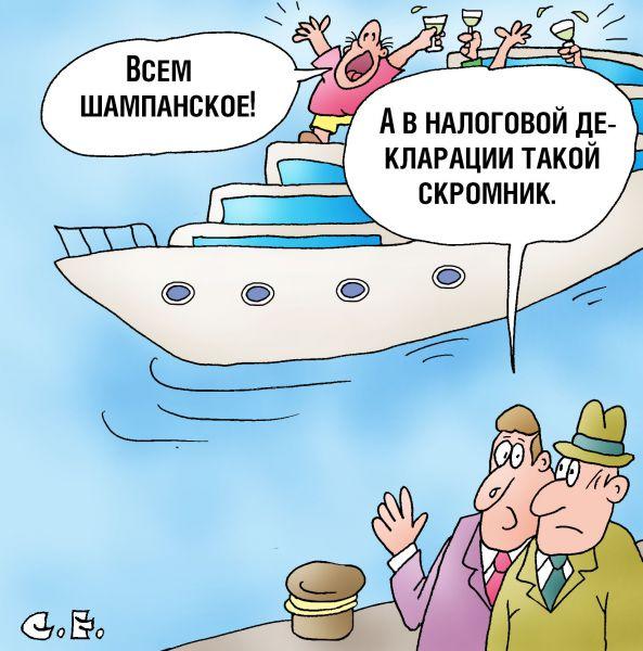 Карикатура: Скромник, Сергей Ермилов