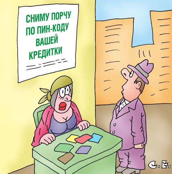 Карикатура: Сниму порчу по пин коду, Сергей Ермилов