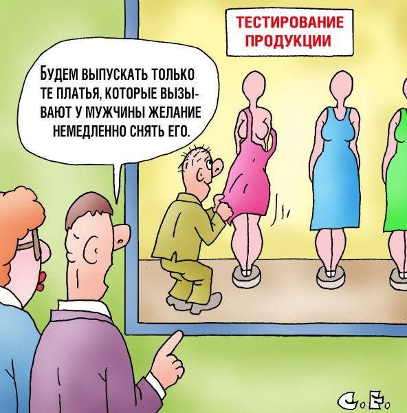 Карикатура: Срывает платья, Сергей Ермилов