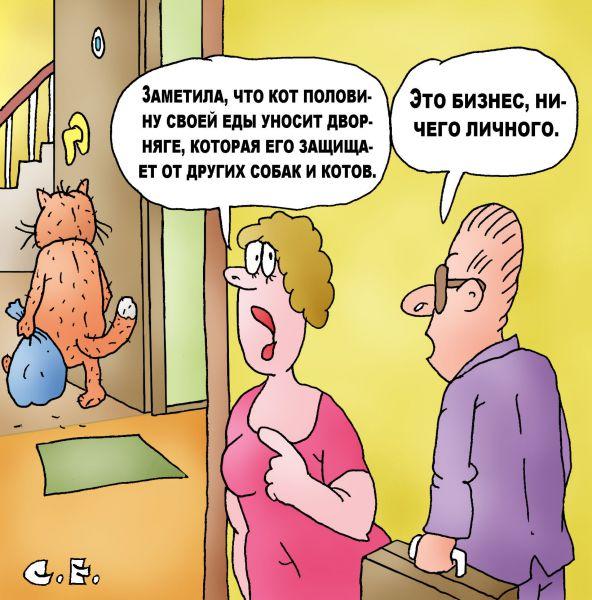 Карикатура: Это бизнес, Сергей Ермилов