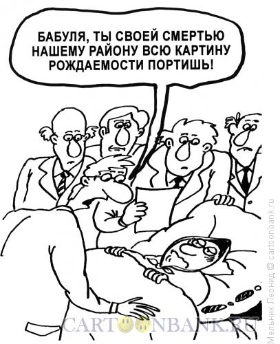 Карикатура: Демографическая картина, Мельник Леонид