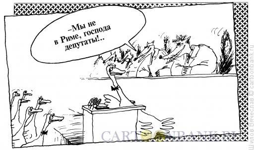 Карикатура: Гуси, Шилов Вячеслав