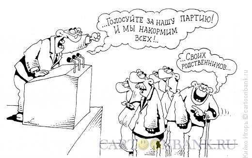 Карикатура: Народ понимает, Кийко Игорь