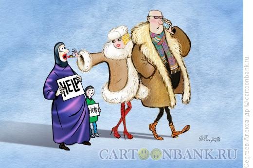 Карикатура: Помощь беженцам, Сергеев Александр