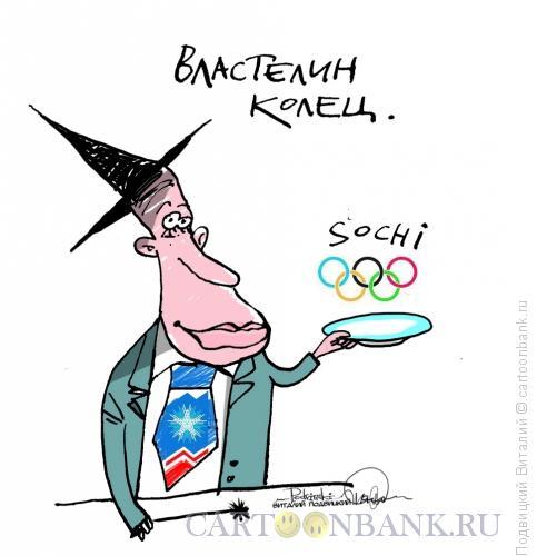 Карикатура: Властелин колец, Подвицкий Виталий