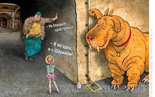 Карикатура: Девочка с Шариком, Сергеев Александр
