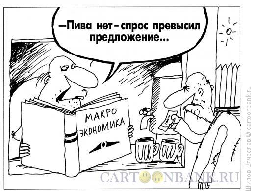Карикатура: Спрос и предложение, Шилов Вячеслав