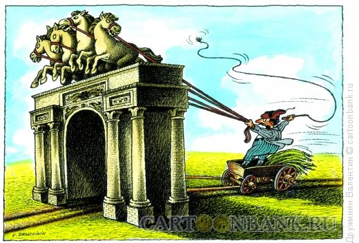Карикатура: Запряг, Дружинин Валентин
