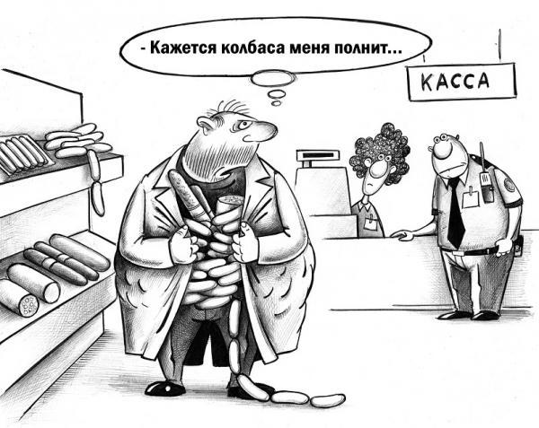 Карикатура: Колбаса полнит, Сергей Корсун
