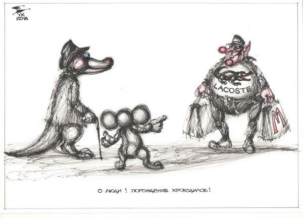 Карикатура: О люди ! Порождение крокодилов !, Юрий Косарев