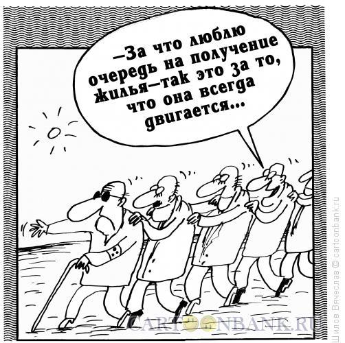 Карикатура: Очередь на жилье, Шилов Вячеслав
