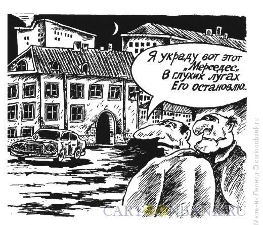 Карикатура: Угон, Мельник Леонид