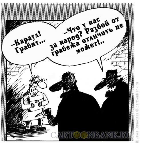 Карикатура: Грабеж, Шилов Вячеслав