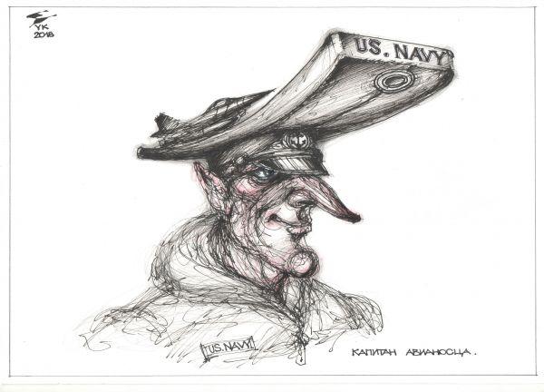 Карикатура: Капитан авианосца . Возможно - Остап Бендер - он и туда внедрился ., Юрий Косарев