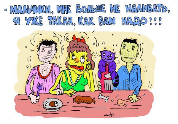 Карикатура: ну наконец-то!!!, leon2008