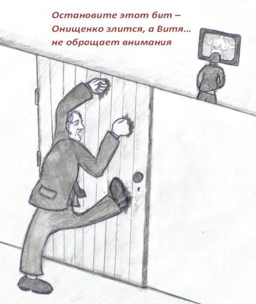 Карикатура: Онищенко и Витя, Шварценголд