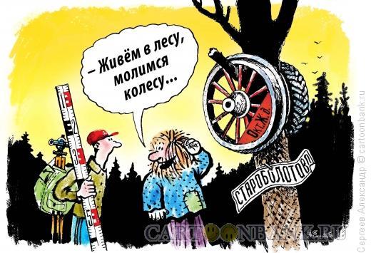 Карикатура: Прогресс и забытая деревня, Сергеев Александр
