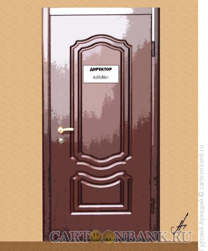 Карикатура: дверь, Гурский Аркадий