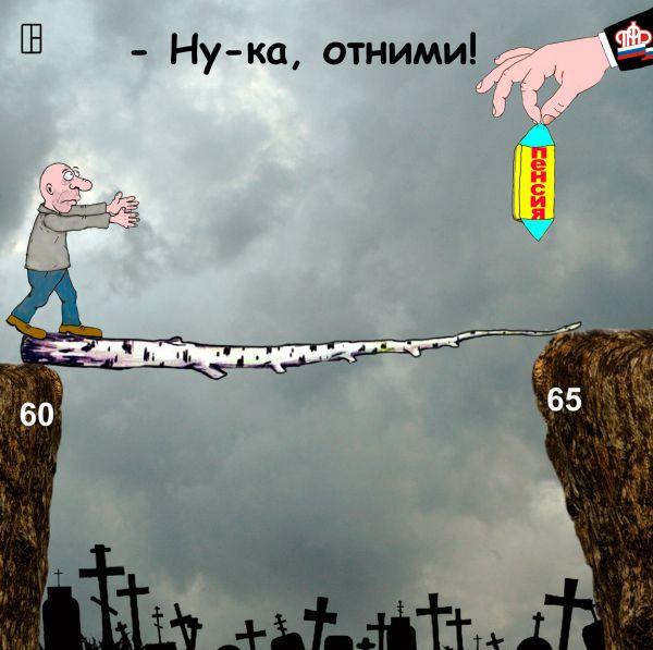 Карикатура: Предпенсионный возраст, Олег Тамбовцев